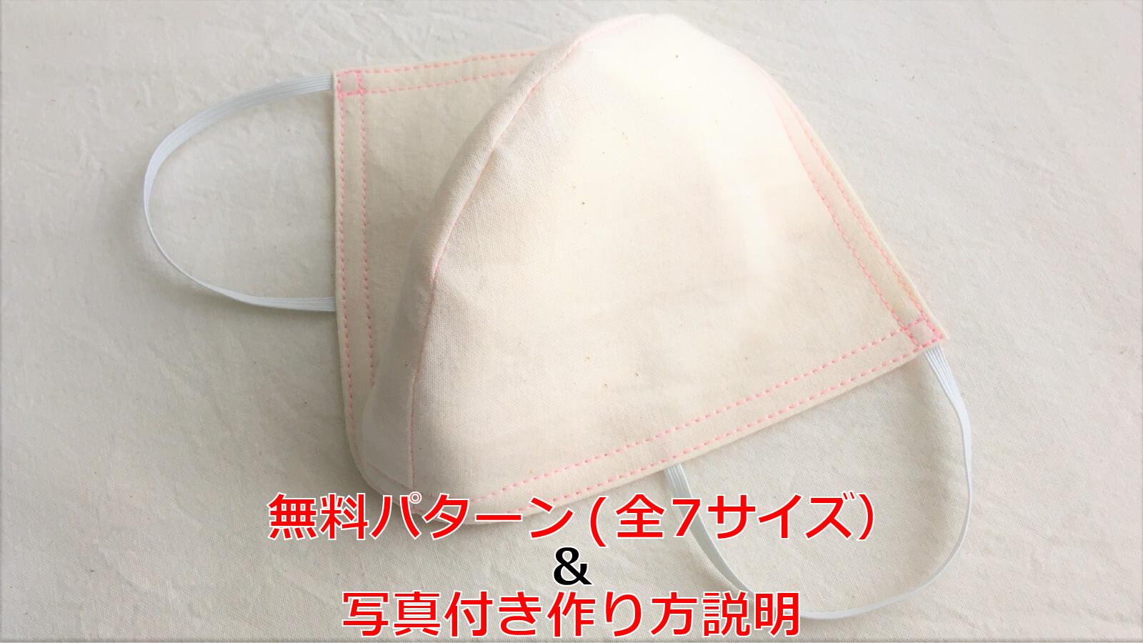 シンプルなカーブマスクの写真