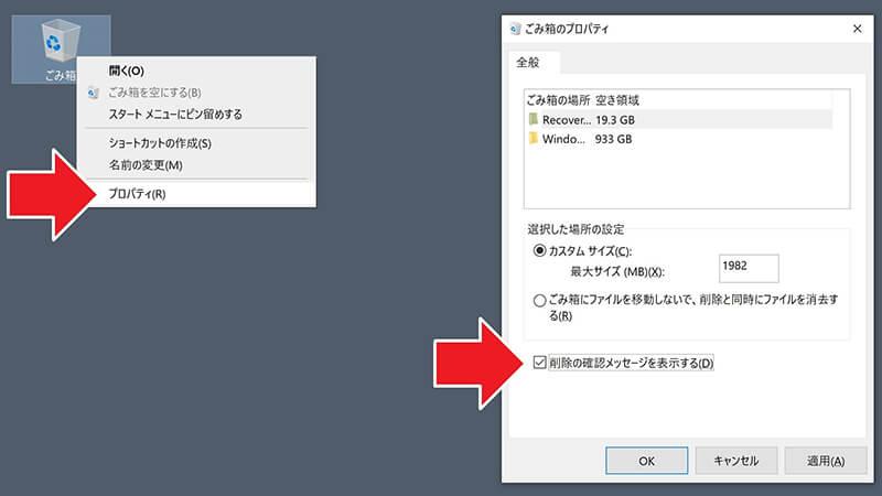 削除確認ウィンドウの表示手順画像