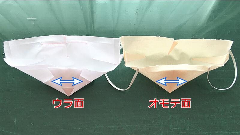 黒子風マスクのアイロン処理3