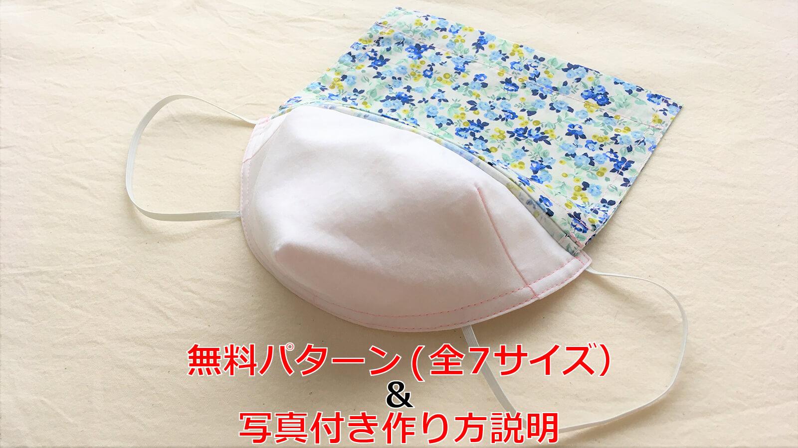 保冷剤マスクの写真