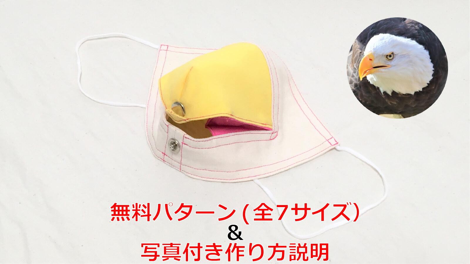パロットマスクAの製品と鳥の写真