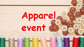 【一般向けイベント】アパレル&ファッションに関するイベント一覧