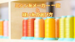 【ミシン糸】メーカーの一覧 と 縫い糸の選び方