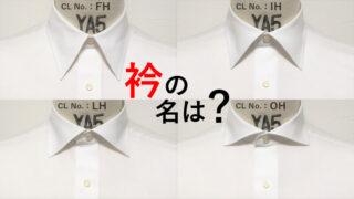 シャツの衿デザイン 一覧
